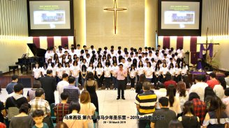 音为你 马来西亚 南马 少儿迷你音乐会 2019 儿童音乐营 马来西亚 第六届 南马少年圣乐营 6th South Malaysia Youth Church Music Camp B01-011