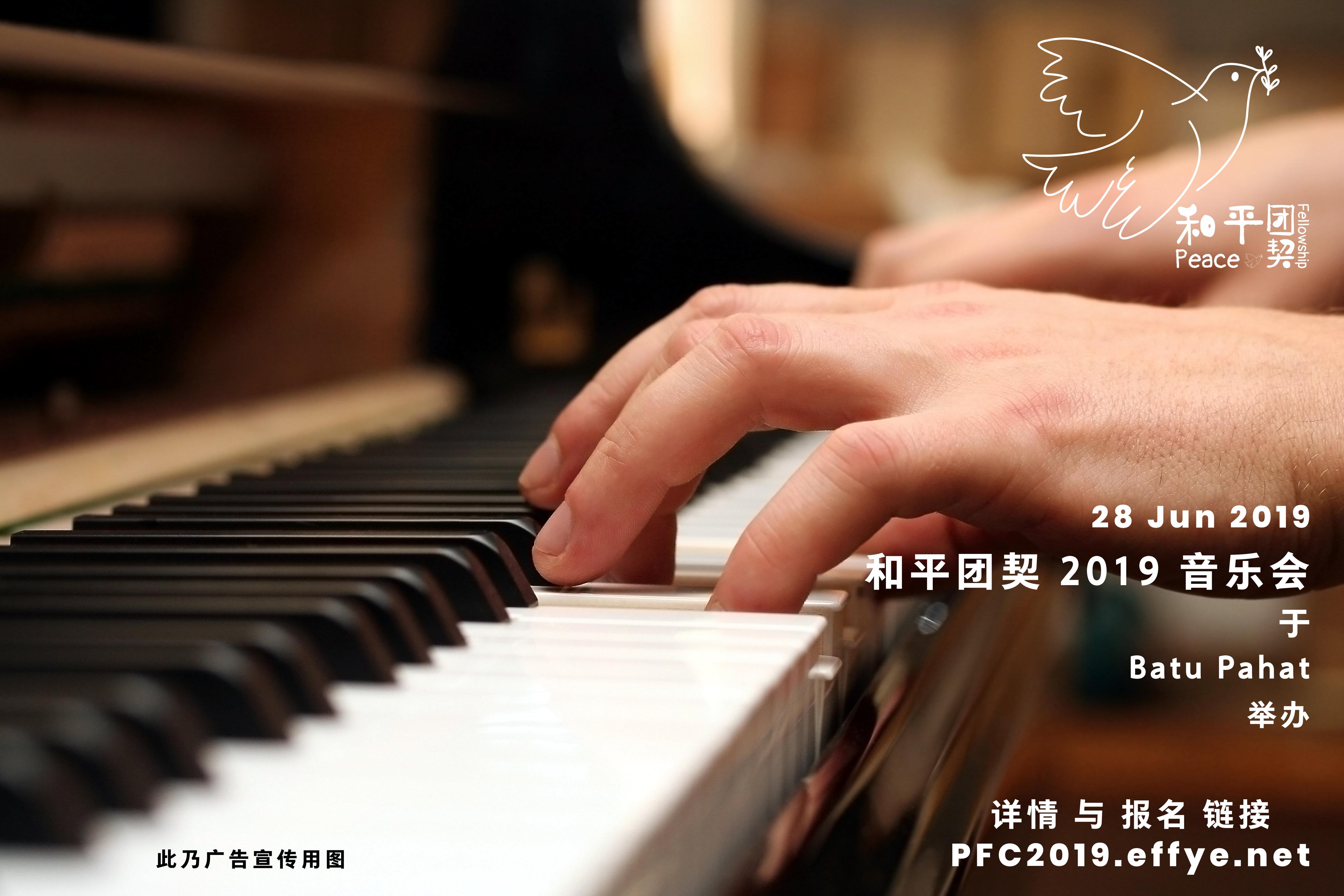 峇株巴辖 音乐会 和平团契 少年团 2019 音乐会 2019年 6月 28日 钢琴 吉他 小提琴 大提琴 古筝 独唱 Peace Fellowship 2019 Concert at Batu Pahat Piana Guitar Violin Cello GuZheng Singing A003