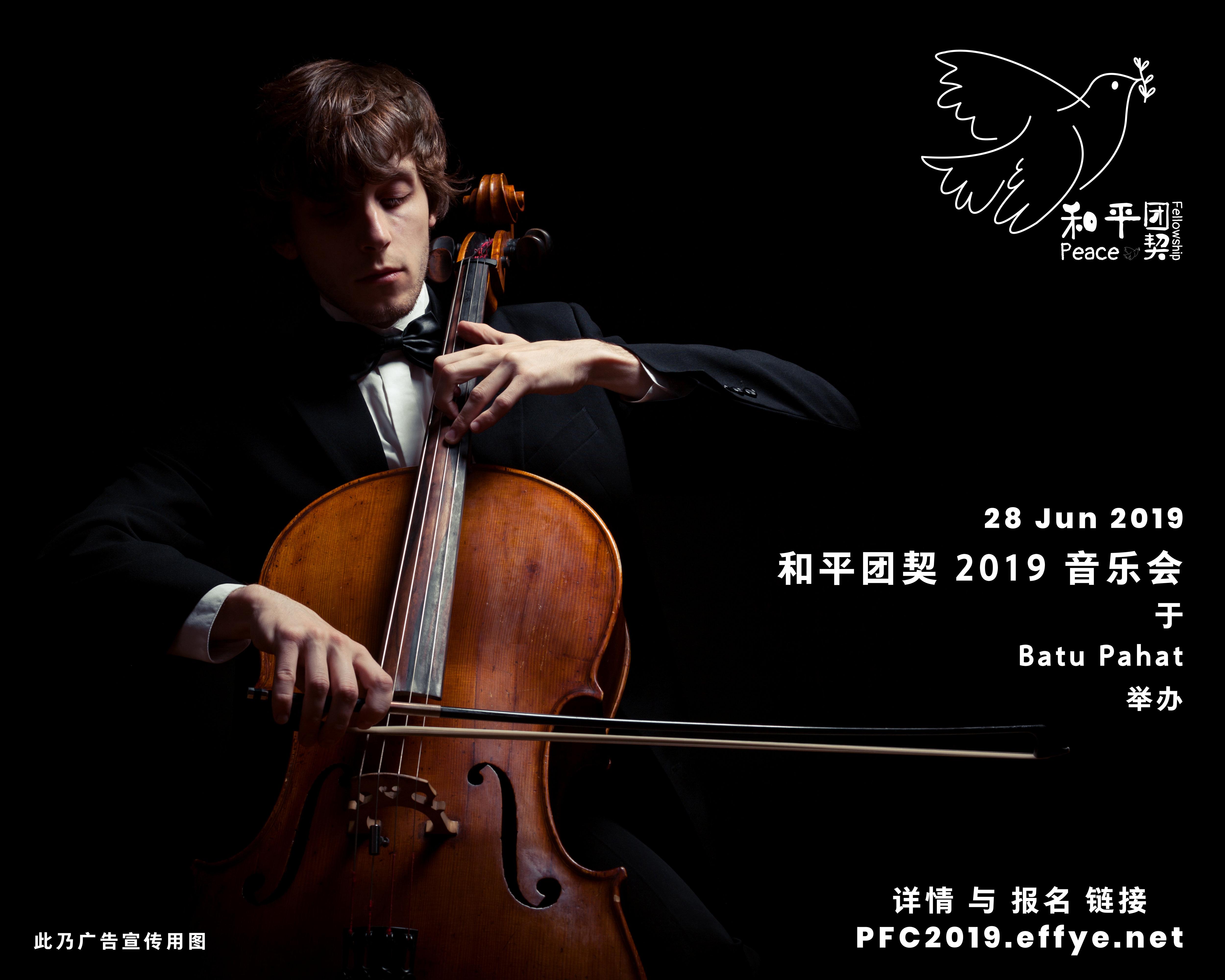 峇株巴辖 音乐会 和平团契 少年团 2019 音乐会 2019年 6月 28日 钢琴 吉他 小提琴 大提琴 古筝 独唱 Peace Fellowship 2019 Concert at Batu Pahat Piana Guitar Violin Cello GuZheng Singing A006