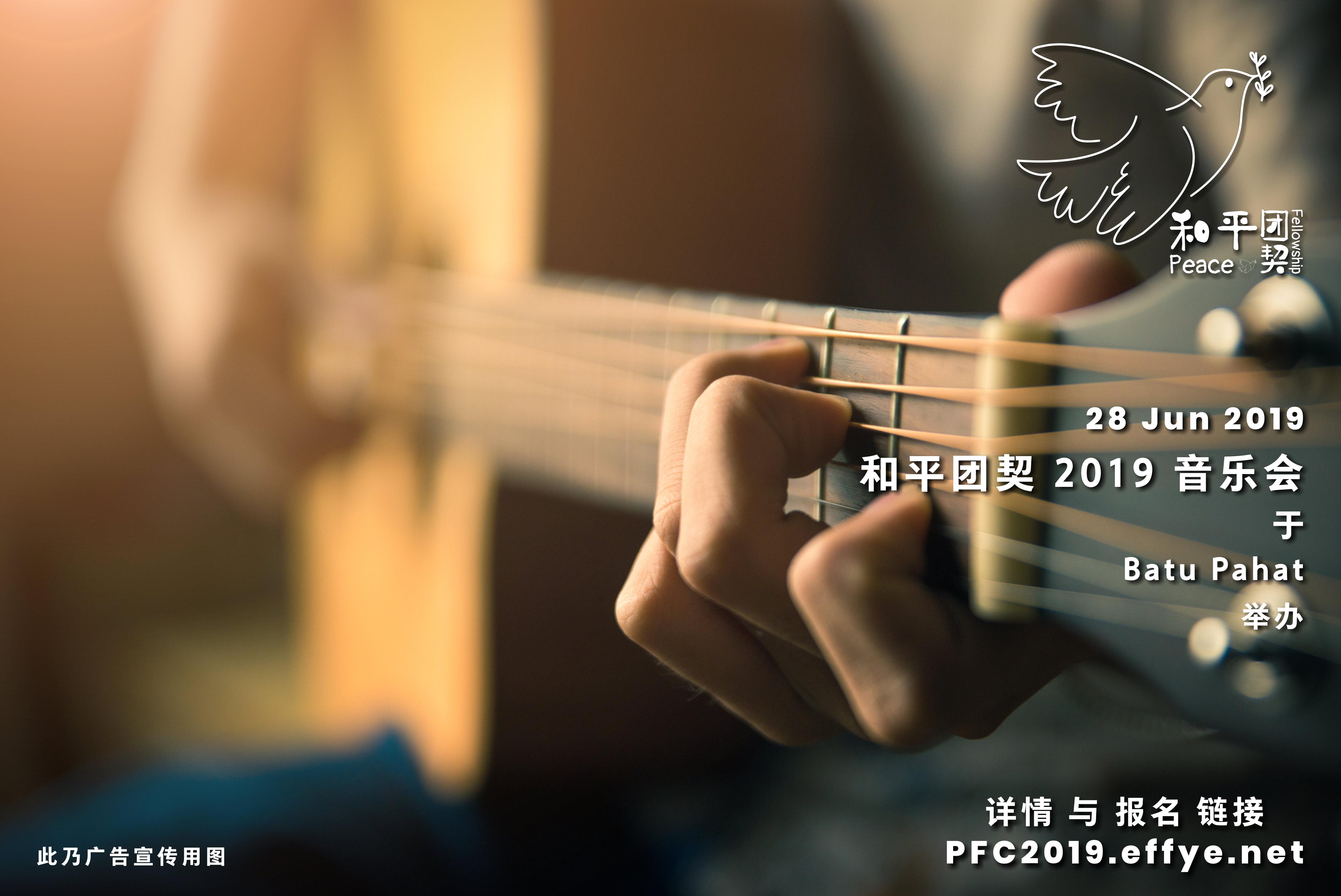 峇株巴辖 音乐会 和平团契 少年团 2019 音乐会 2019年 6月 28日 钢琴 吉他 小提琴 大提琴 古筝 独唱 Peace Fellowship 2019 Concert at Batu Pahat Piana Guitar Violin Cello GuZheng Singing A007