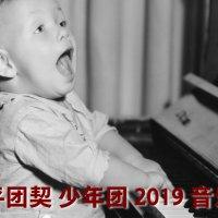 和平团契 2019 音乐会 在峇株巴辖办音乐会