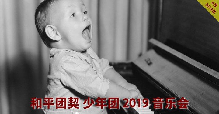 峇株巴辖 音乐会 和平团契 少年团 2019 音乐会 2019年 6月 28日 钢琴 吉他 小提琴 大提琴 古筝 独唱 Peace Fellowship 2019 Concert at Batu Pahat Piana Guitar Violin Cello GuZheng Singing A000