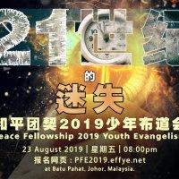 和平团契2019少年布道会