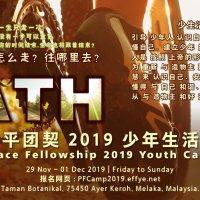 和平团契2019少年生活营