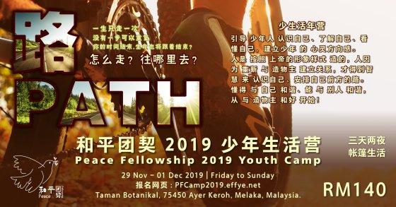 峇株巴辖 和平团契2019少年生活营 假期少年生活营 Batu Pahat Peace Fellowship 2019 Youth Camp Holiday Youth Camp 00