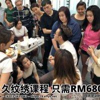 四天半永久纹绣课程只需 RM680