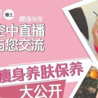 私人瘦身养肤保养 大公开 - Dr Shee 徐悦馨博士 空中直播与您交流