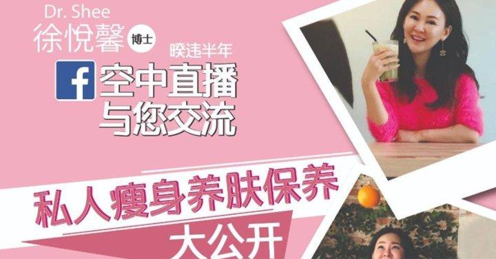 Dr Shee 徐悦馨博士 空中直播与您交流 私人瘦身养肤保养 大公开 Aug 2019 A00