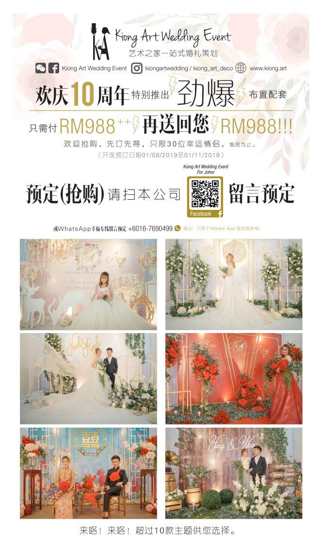 Kiong Art Wedding Event for Johor 马来西亚柔佛一站式婚礼策划布置 欢庆10周年劲爆布置配套 马币988 主页