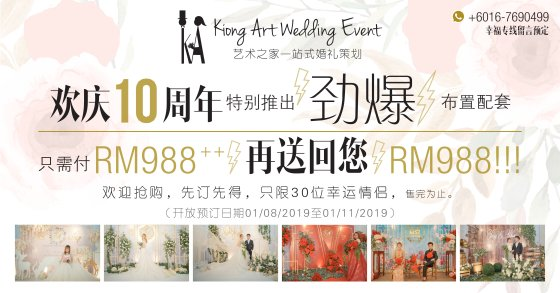 Kiong Art Wedding Event for Johor 马来西亚柔佛一站式婚礼策划布置 欢庆10周年劲爆布置配套 A00