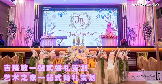 Kuala Lumpur Wedding Event Deco Wedding Planner Kiong Art Wedding Event 吉隆坡一站式婚礼策划布置 A00-01