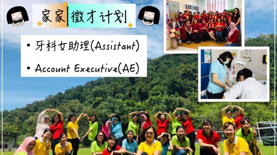 Batu Pahat Job Vacancy Family Care Dental Batu Pahat 把株巴辖 家家牙科征聘 A01