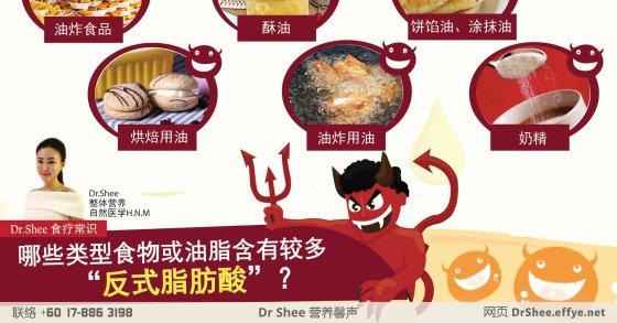Dr.Shee 营养知识 什么是反式脂肪酸 Dr Shee 徐悦馨博士 整体营养自然医学 A00