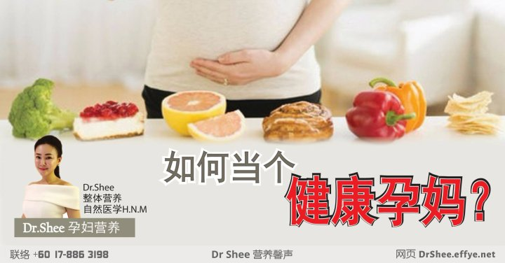 Dr.Shee 营养知识 如何当个健康孕妈 特别重要的营养是维生素和矿物质 包括钙 维生素D 铁和叶酸 Dr Shee 徐悦馨博士 整体营养自然医学 A00