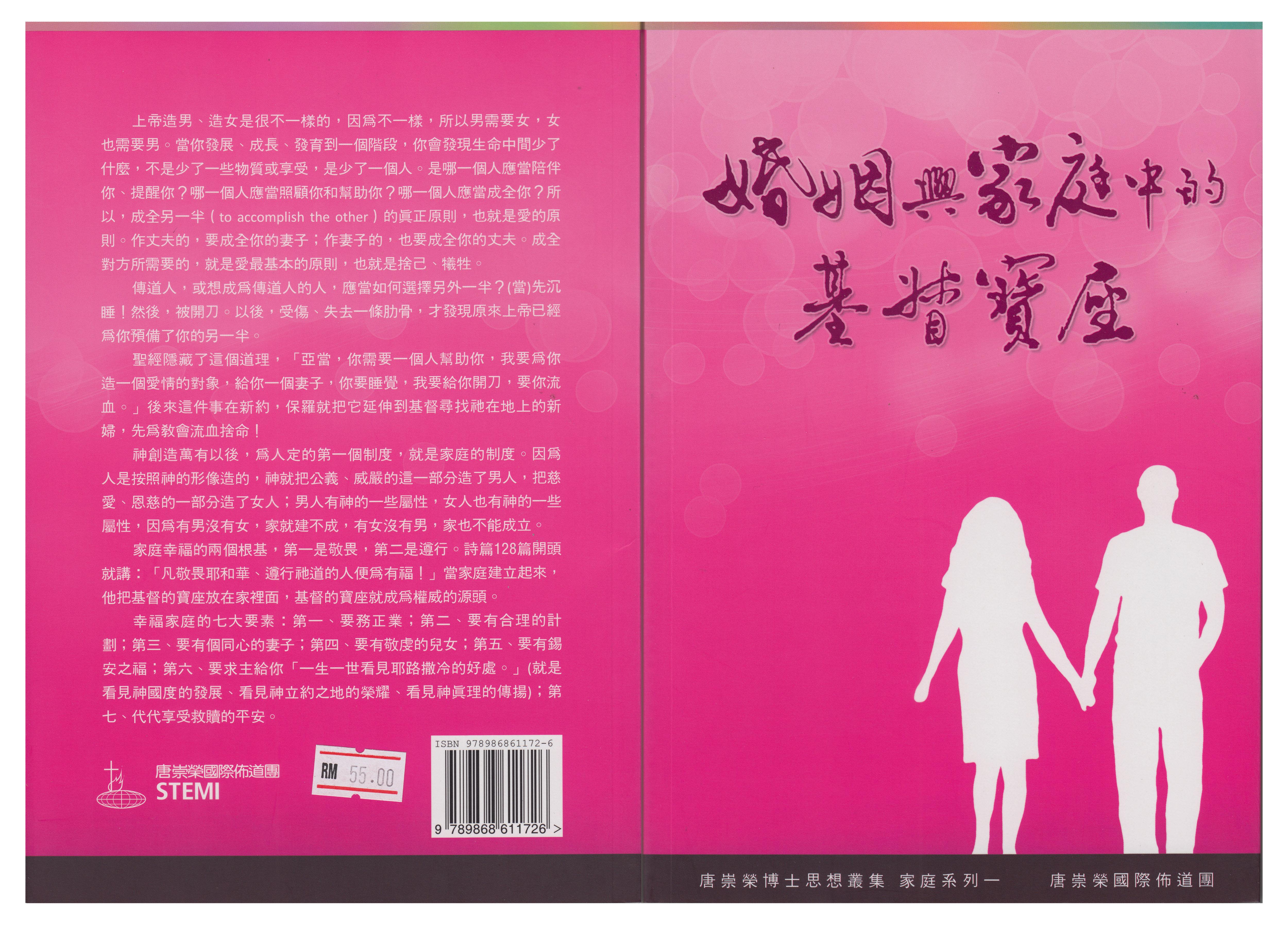 婚姻与家庭中的基督宝座 - 唐崇荣博士思想丛集 - 家庭系列一 - 唐崇荣国际布道团