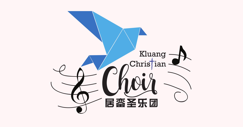 居銮圣乐团 Kluang Christian Choir 居銮 柔佛 马来西亚 柔佛圣乐服事 圣乐训练 声乐合唱训练 提高各教会的礼拜与圣乐水准 A00