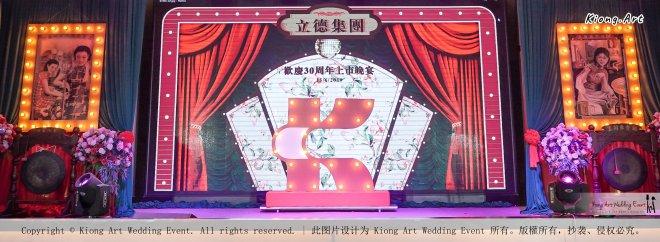立德集团 欢庆30周年上市晚宴 KTMG 30th Anniversary Gala Kuala Lumpur Wedding Event Deco Wedding Planner Kiong Art Wedding Event 吉隆坡一站式婚礼策划布置 15 Jun 2019 Love Night Shanghai A01-020