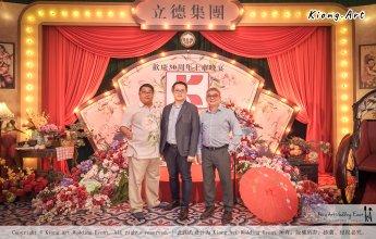 立德集团 欢庆30周年上市晚宴 KTMG 30th Anniversary Gala Kuala Lumpur Wedding Event Deco Wedding Planner Kiong Art Wedding Event 吉隆坡一站式婚礼策划布置 15 Jun 2019 Love Night Shanghai C01-005