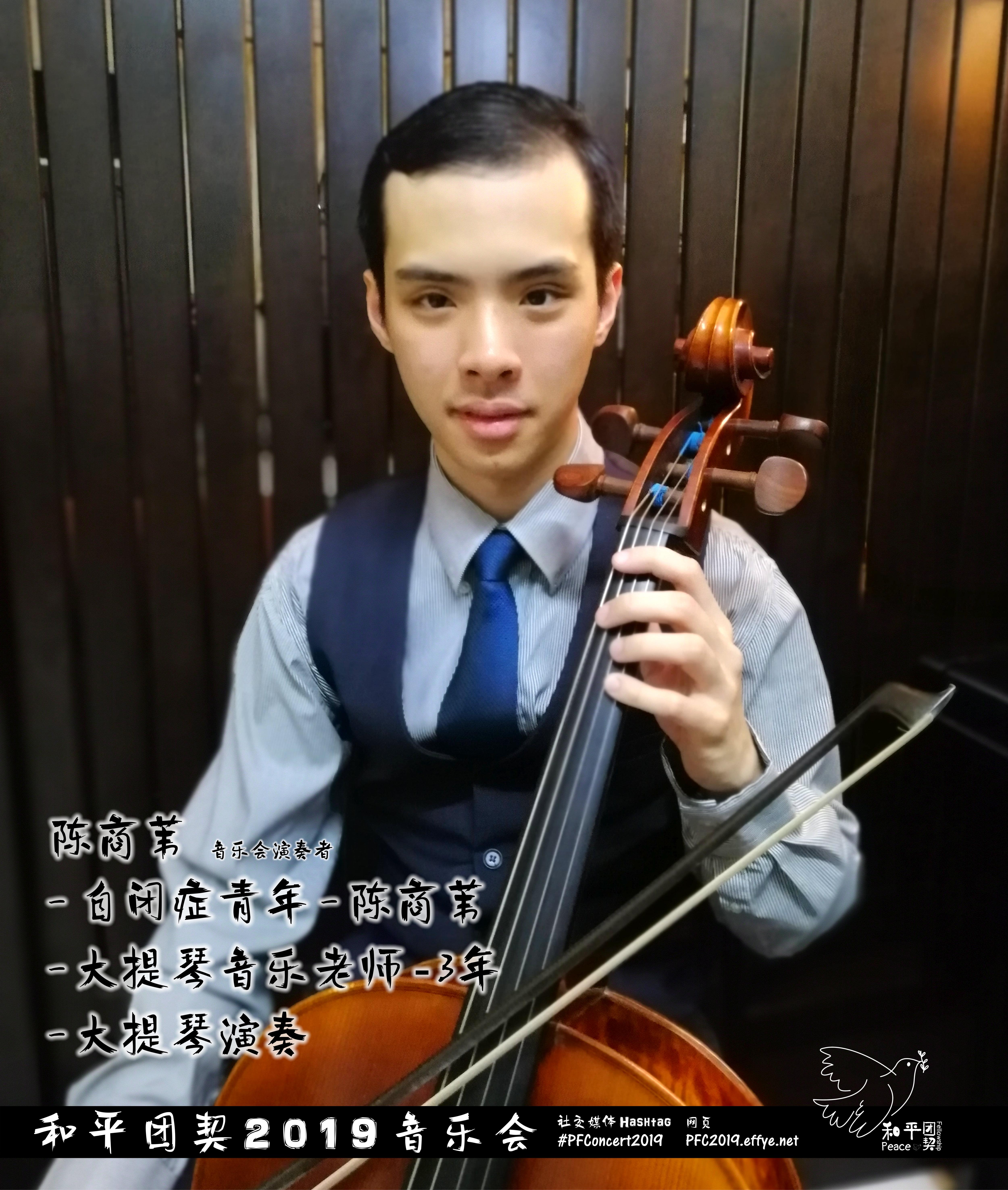 陈商苇 大提琴音乐老师 自闭症青年 生于音乐家庭 出生于马来西亚 柔佛州 新山 陈商苇出师于 New Opera Ltd 音乐总监 以及 Singapore Symphony Orchestra 大提琴家 Chan Wei Shing 先生 A01.jpg