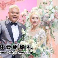 全民姐姐 黑哥与林云姐婚礼 Khen Chua and Leng Yein Wedding @ 03 Aug 2019 | Wedding Theme