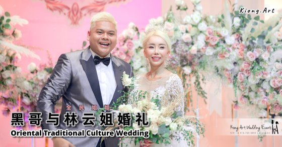 黑哥与林云姐 婚礼 Khen Chua and Leng Yein Wedding at KLCC Convention Centre Declaration of Love 爱的宣言 马来西亚 全民姐姐 Kuala Lumpur Wedding Event Deco Wedding Kiong Art Wedding Event 吉隆坡一站式婚礼策划布置 A00-000