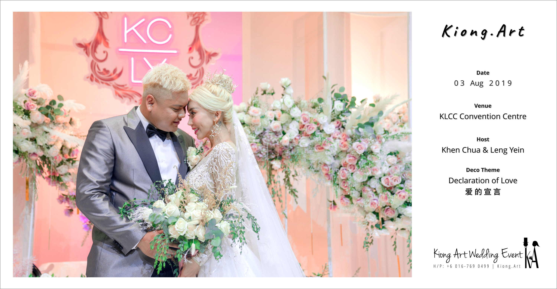 黑哥与林云姐 婚礼 Khen Chua and Leng Yein Wedding at KLCC Convention Centre Declaration of Love 爱的宣言 马来西亚 全民姐姐 Kuala Lumpur Wedding Event Deco Wedding Kiong Art Wedding Event 吉隆坡一站式婚礼策划布置 A00-005