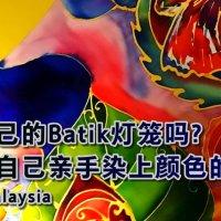 你有自己的Batik灯笼吗? 是的你自己亲手染上颜色的灯 - J Batik Malaysia