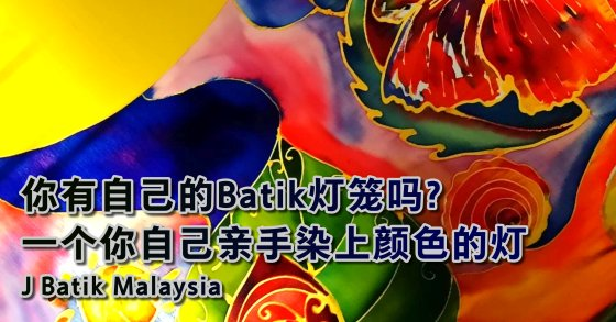 J Batik Malaysia Joey Kher Artist Malaysia Batik Lantern Mid-Autumn Festival Jasmine Tea Ivan Tan Raymond Ong Effye Ang 乔伊峇迪蜡染工作室 郭柔莹 马来西亚艺术家 中秋节峇迪蜡染灯笼 A00