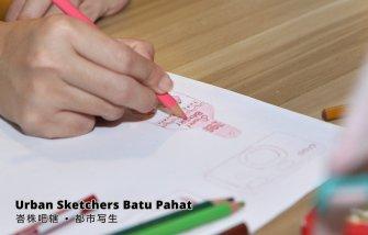Urban Sketchers Batu Pahat 峇株吧辖 都市写生 B009