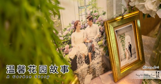 Kuala Lumpur Wedding Event Deco Wedding Planner Kiong Art Wedding Event 吉隆坡一站式婚礼策划布置 A Gargen Story 温馨花园故事 A00-001