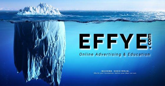 Effye Media 网络宣传 网络广告 网络发布 网络营销 网页设计 网站设计 Raymond Ong Chia How 电脑操作教育 网络广告教育 冰山的一角 看得见的与看不见的 A00