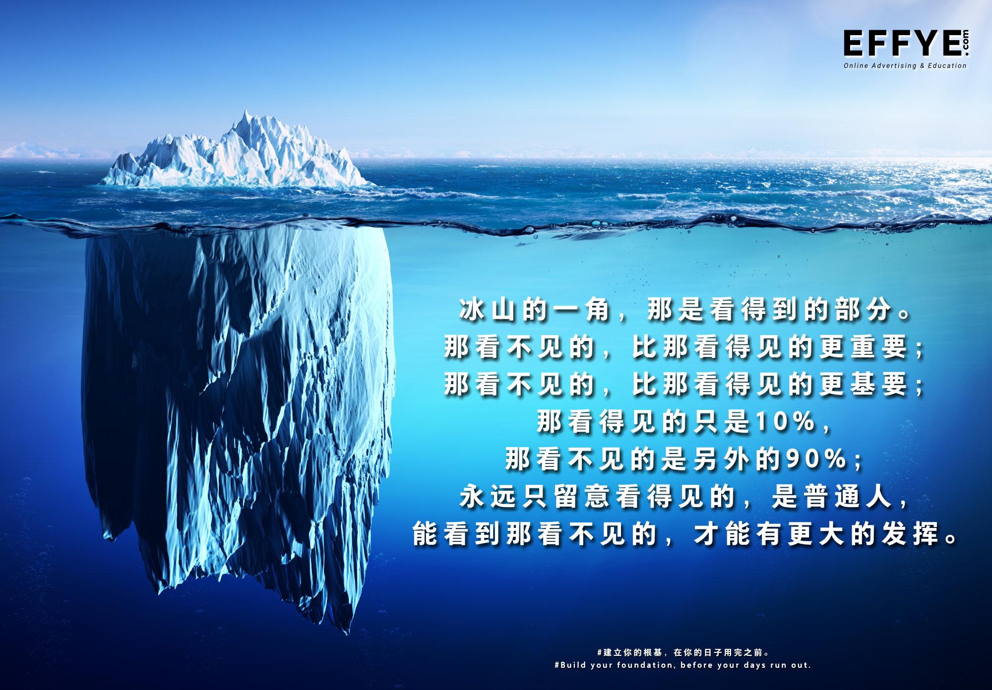 Effye Media 网络宣传 网络广告 网络发布 网络营销 网页设计 网站设计 Raymond Ong Chia How 电脑操作教育 网络广告教育 冰山的一角 看得见的与看不见的 A01