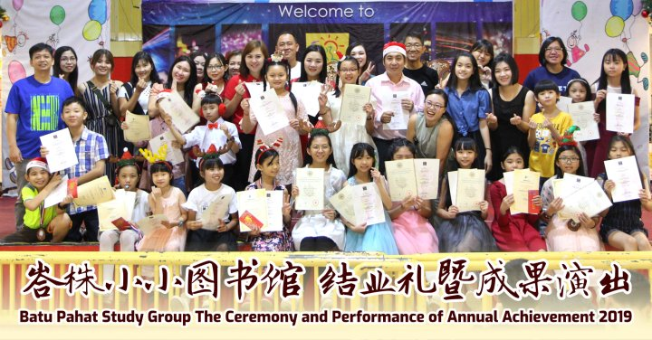Batu Pahat Study Group The Ceremony and Performance of Annual Achievement 2019 峇株小小图书馆 结业礼暨成果演出 A00