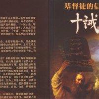 基督徒的信仰与生活-十诫详解