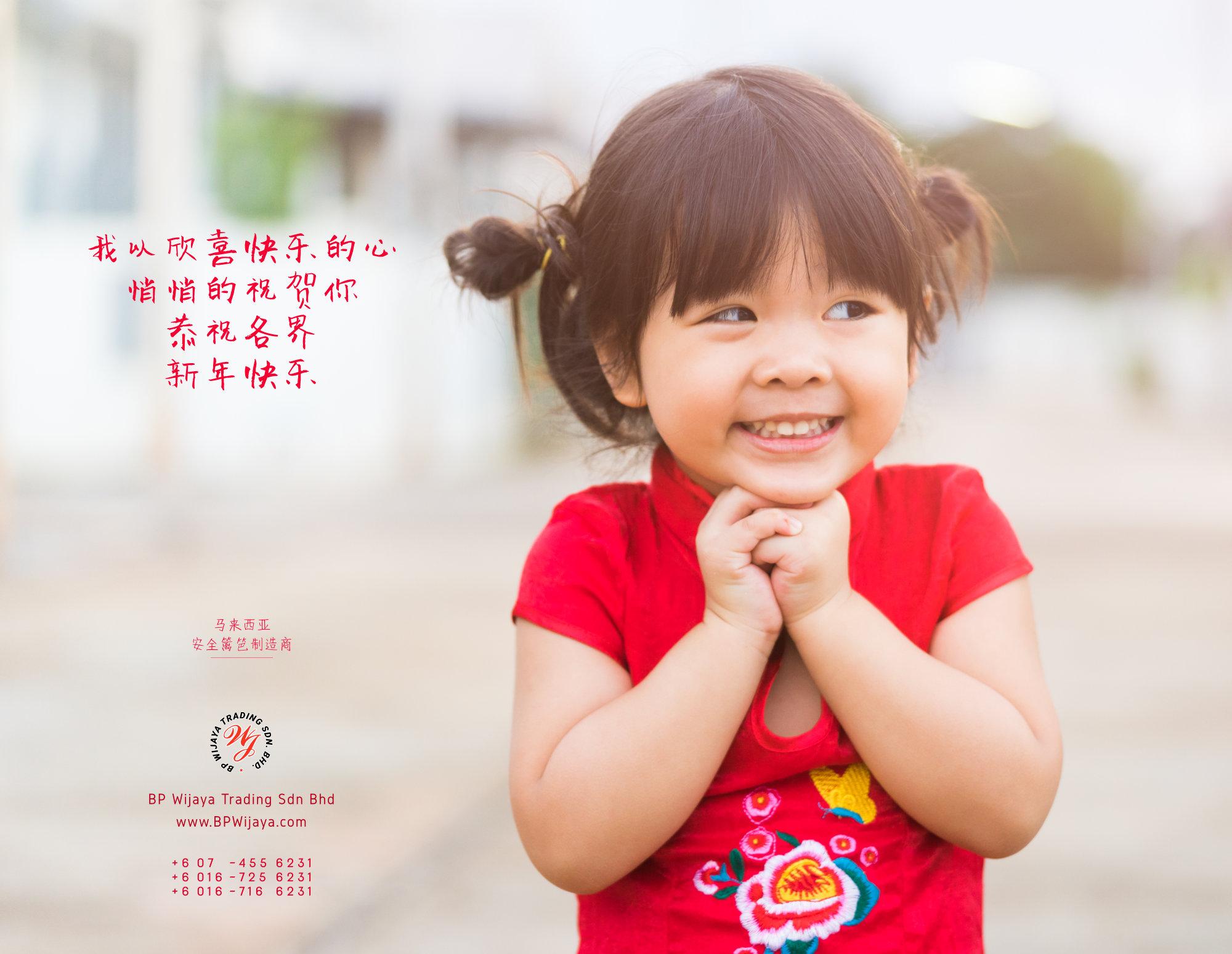 鼠年快乐 农历新年 2020 Chinese New Year 2020 Greeting from BP Wijaya Security Fence Manufacturer Malaysia A01