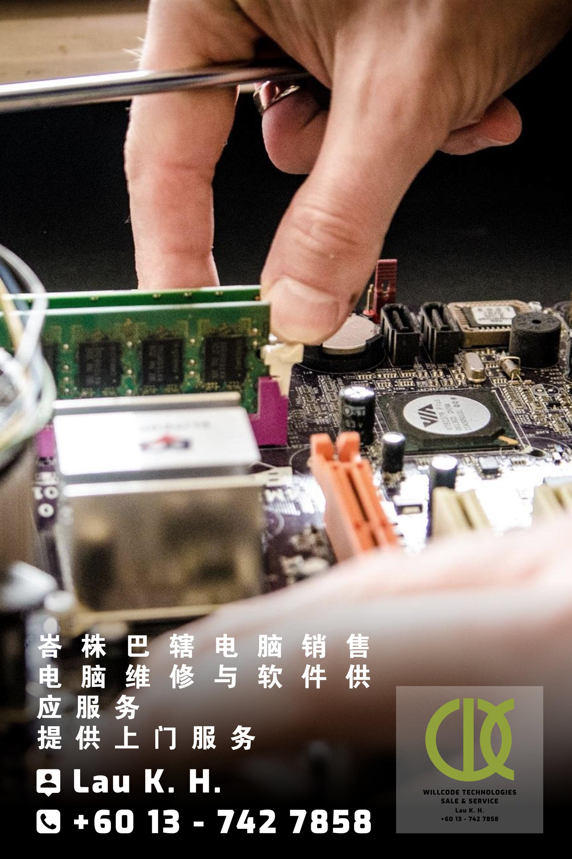 峇株巴辖电脑销售电脑维修与软件供应服务 - 提供峇株巴辖上门服务 Willcode Technologies Sale and Service A02