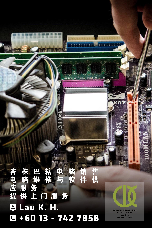 峇株巴辖电脑销售电脑维修与软件供应服务 - 提供峇株巴辖上门服务 Willcode Technologies Sale and Service A03