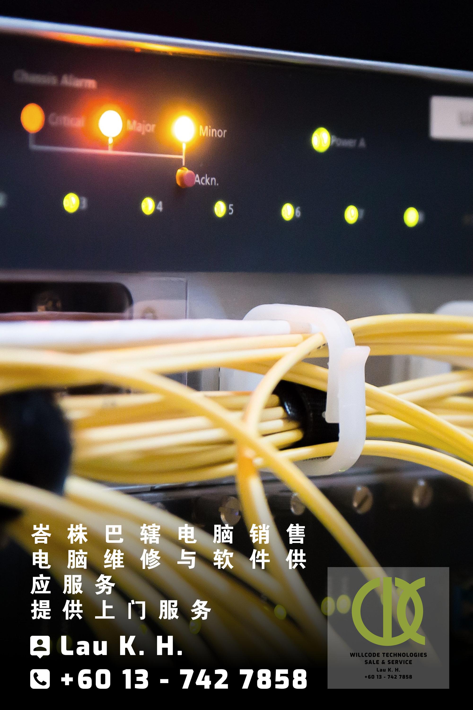 峇株巴辖电脑销售电脑维修与软件供应服务 - 提供峇株巴辖上门服务 Willcode Technologies Sale and Service A05